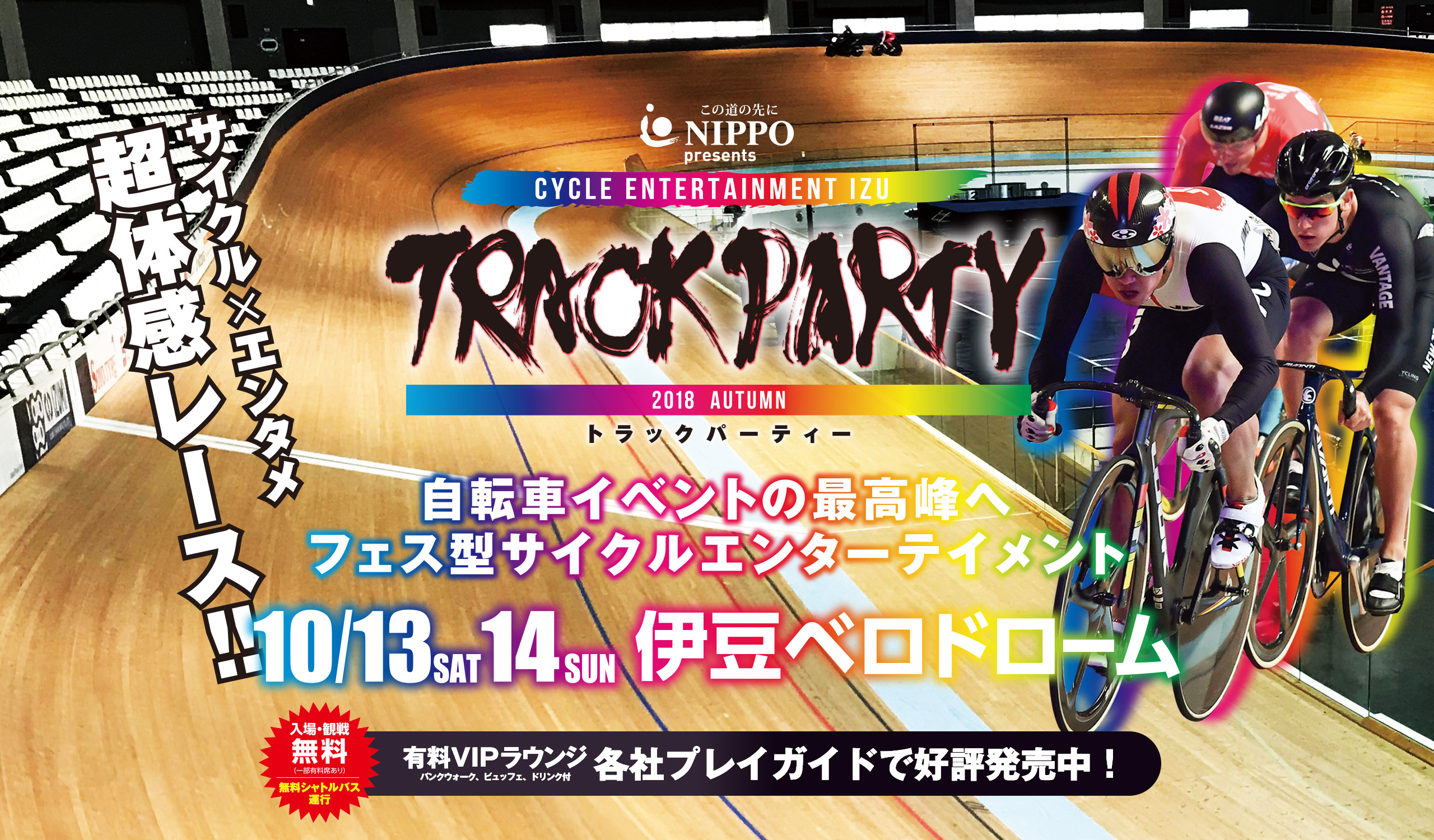 TRACK PARTY